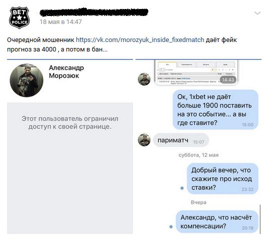 Отрицательный отзыв о лохотронщике по договорным матчам Александре Морозюк и его мошеннической группы inside_fixedmatch Вконтакте №2