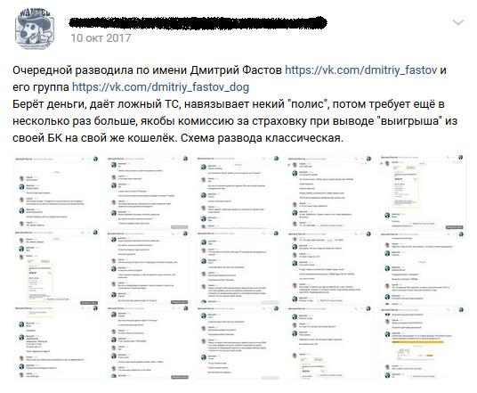 Отрицательный отзыв об аферисте по договорным матчам Дмитрии Фастове Вконтакте №2