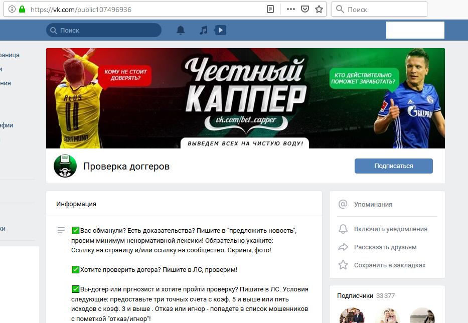 Скрин второй мошеннической группы по проверке доггеров кидалы по договорным матчам Давида Альтмана Вконтакте