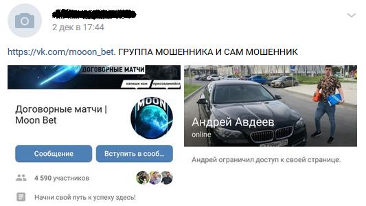 Скрин отрицательного отзыва об аферисте по договорным матчам Андрее Авдееве и его мошенничекой группе Moon Bet Вконтакте №2