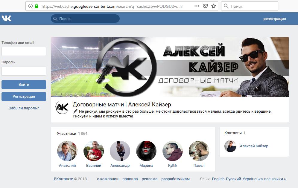 Скрин мошеннической группы по договорным матчам афериста Алексея Кайзера из кэша поисковой системы Google до блокировки группы и аккаунта мошенника