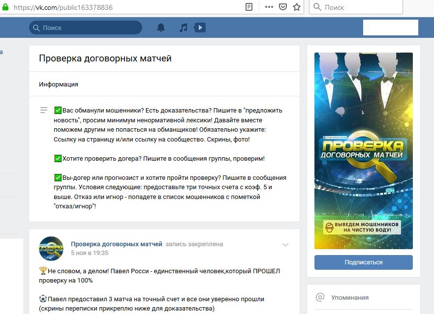 Скрин второй мошеннической группы по проверке договорных матчей афериста по договорным матчам Павла Росси
