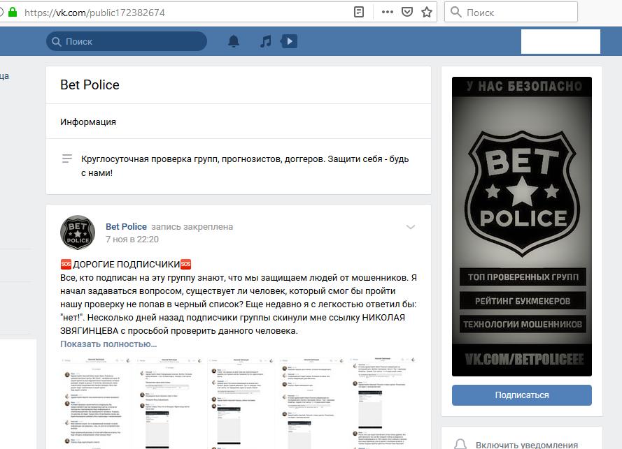 Скрин мошеннической группы по проверке договорных матчей лохотронщика Николая Звягинцева