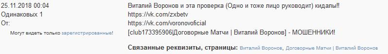 Отрицательный отзыв о мошеннике и аферисте по договорным матчам Виталии Воронове Вконтакте №4