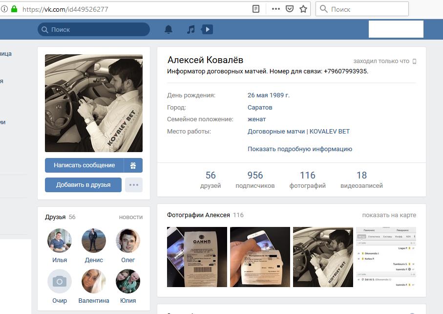 Скрин второй страницы мошенника по договорным матчам Алексея Ковалева Вконтакте мошеннический сайт Договорныематчи.рф