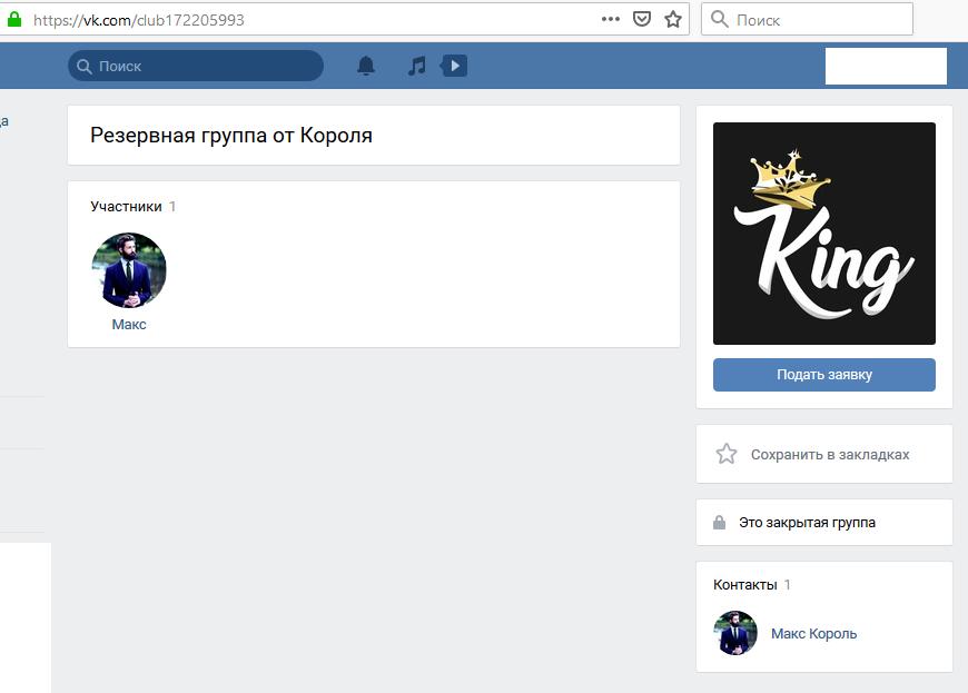 Скрин второй резервной мошеннической группы по договорным матчам жулика Макса Король Вконтакте