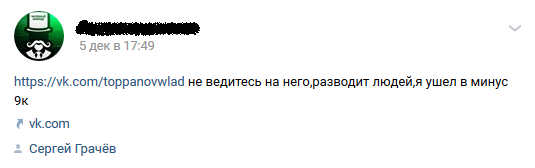Отрицательный отзыв о мошеннике по договорным матчам Владиславе Панове №2