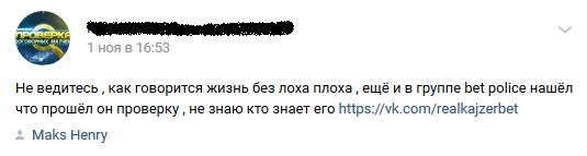 Отрицательный отзыв о мошеннике по договорным матчам Алексее Кайзере №2