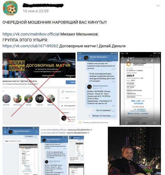 Отрицательный отзыв о падонке кидале по договорным матчам Михаиле Мельникове Вконтакте №5