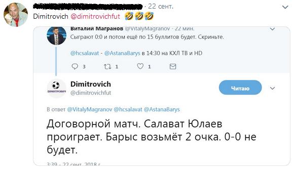 Гадалка и мошенник по договорным матчам Димитрович выкладывает свой непроходной и липовый договорняк в Twitter, который естественно заканчивается неудачно