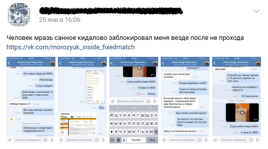 Отрицательный отзыв о лохотронщике по договорным матчам Александре Морозюк и его мошеннической группы inside_fixedmatch Вконтакте №3