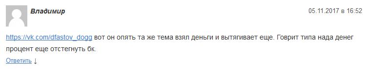 Отрицательный отзыв об аферисте по договорным матчам Дмитрии Фастове Вконтакте №3