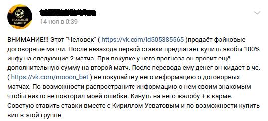 Скрин отрицательного отзыва об аферисте по договорным матчам Андрее Авдееве и его мошенничекой группе Moon Bet Вконтакте №3