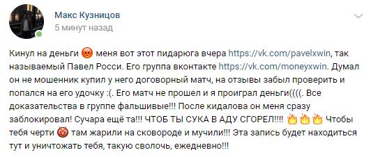 Отрицательный отзыв о мошеннике по договорным матчам Павле Росси мошенническая группа Вконтакте XWIN №2