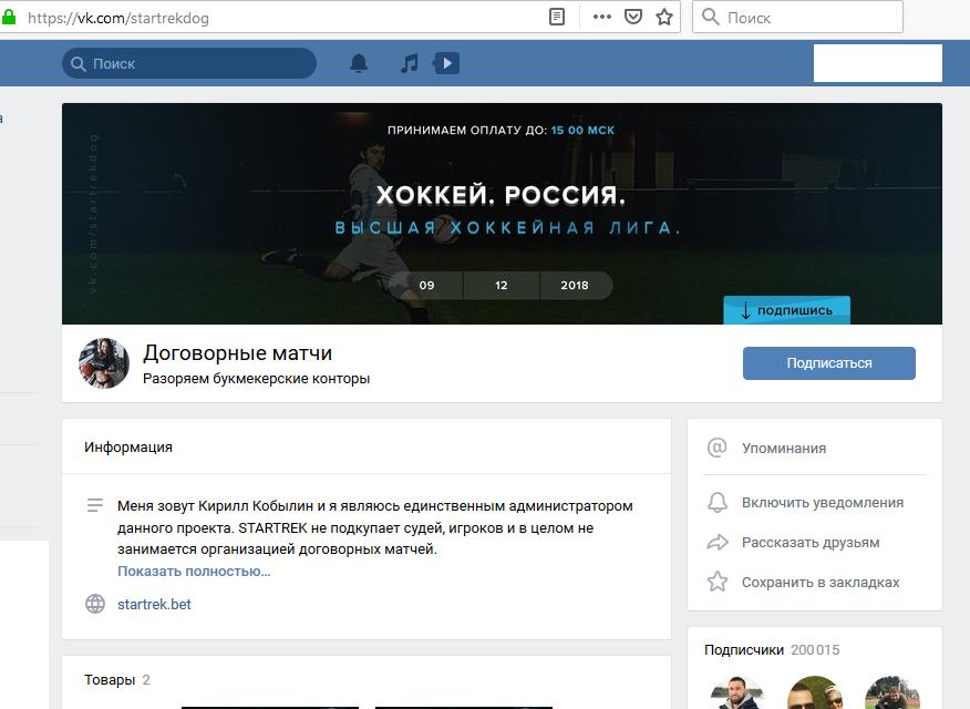 Скрин мошеннической группы Вконтакте кидалы по договорным матчам Кирилла Кобылина мошеннический сайт STARTREK.BET