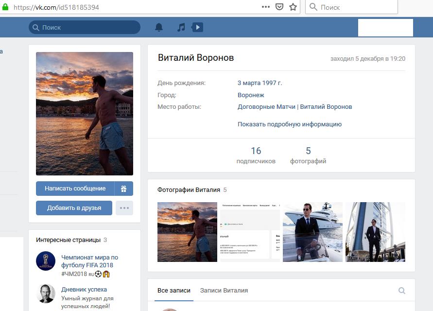Скрин страницы лохотронщика и негодяя по договорным матчам Виталия Воронова Вконтакте