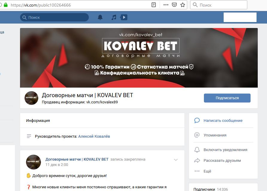 Скрин второй мошеннической группы KOVALEV BET кидалы по договорным матчам Алексея Ковалева Вконтакте мошеннический сайт Договорныематчи.рф