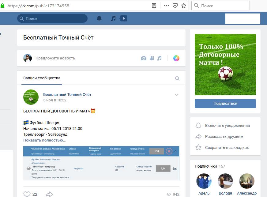 Скрин третье мошеннической группы по бесплатным договорным матчам на точный счет кидалы Макса Король Вконтакте