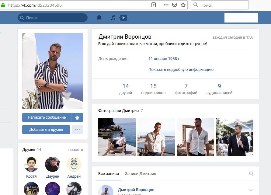 Скрин страницы мошенника по договорным матчам Дмитрия Воронцова Вконтакте