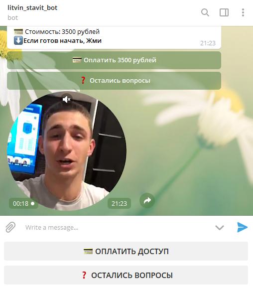 Скрин бота в Telegram мошенника по ставкам на спорт Михаила Литвина и лохотронщика Назира Усмонова мошеннический проект Литвин Ставит