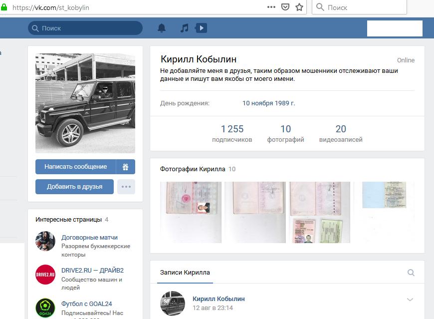 Скрин страницы мошенника по договорным матчам Кирилла Кобылина Вконтакте мошеннический сайт STARTREK.BET
