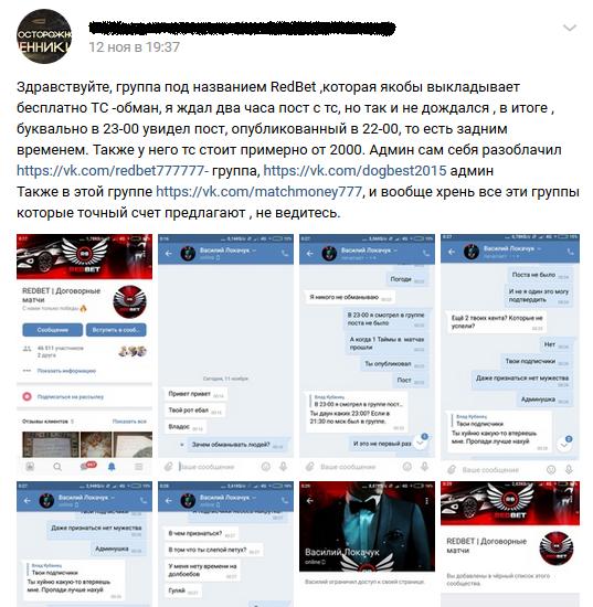 Отрицательный отзыв о кидале по договорным матчам Василии Локачук мошенническая группа REDBET №6