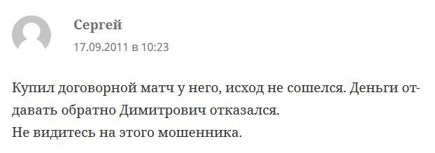Отрицательный отзыв о кидале по договорным матчам Димитровиче №1