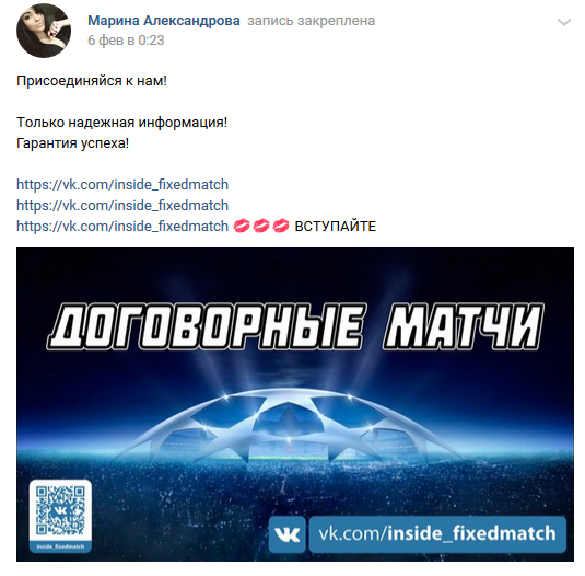 Пример рекламы мошеннической группы по договорным матчам inside_fixedmatch кидалы Александра Морозюк на одном из многочисленных фейковых аккаунтах симпатичных девушек