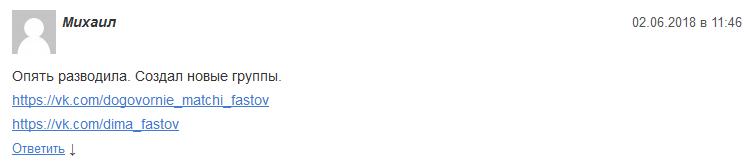 Отрицательный отзыв об аферисте по договорным матчам Дмитрии Фастове Вконтакте №4