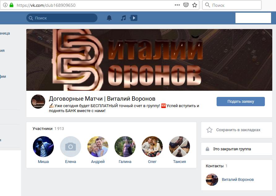 Скрин мошеннической группы по договорным матчам кидалы Виталия Воронова