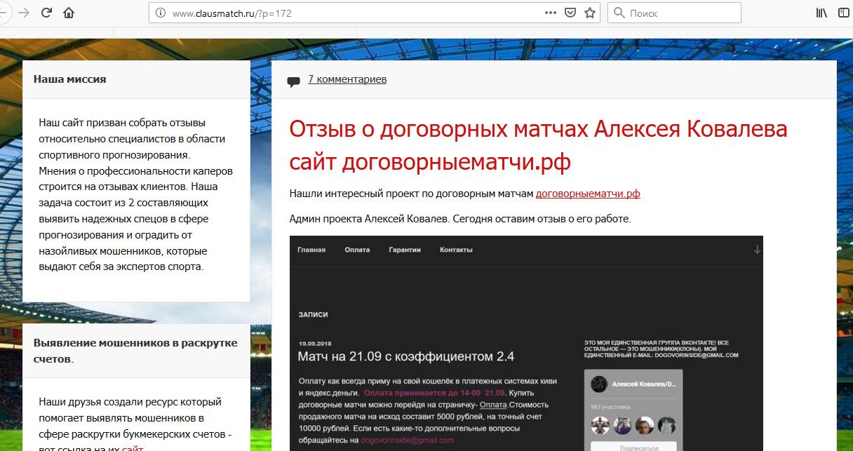 Скрин второго мошеннического сайта clausmatch.ru с левыми и подделанными отзывами кидалы по договорным матчам Алексея Ковалева мошеннический сайт Договорныематчи.рф