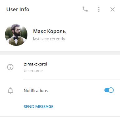 Скрин страницы профиля кидалы по договорным матчам Макса Король в Telegram