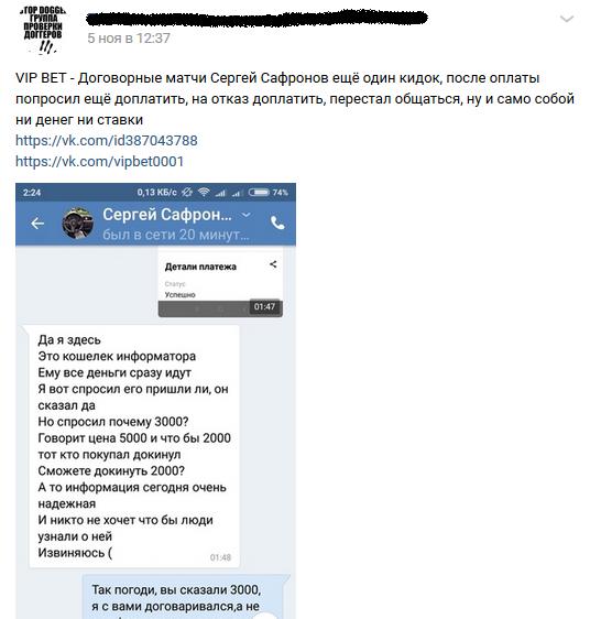 Отрицательный отзыв о мошеннической группе по договорным матчам VIP BET Вконтакте, которую возглавляет кидала Сергей Сафронов №6