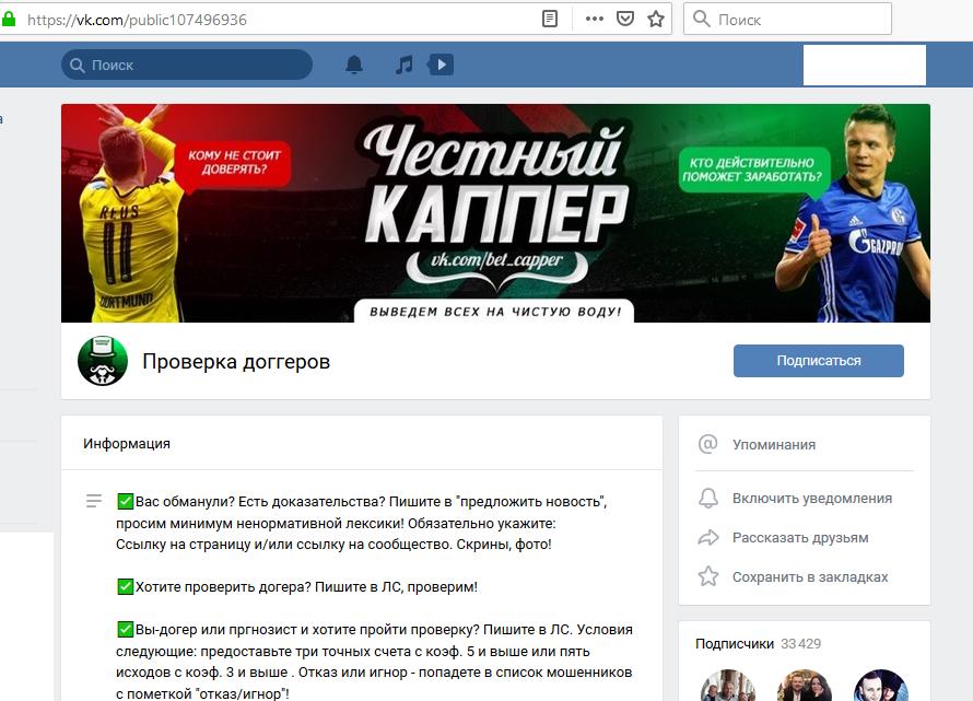 Скрин мошеннической группы по проверке доггеров, созданной аферистом по договорным матчам Дмитрием Воронцовым Вконтакте для пиара своей мошеннической группы