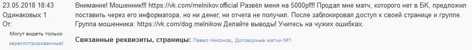 Отрицательный отзыв о падонке кидале по договорным матчам Михаиле Мельникове Вконтакте №6