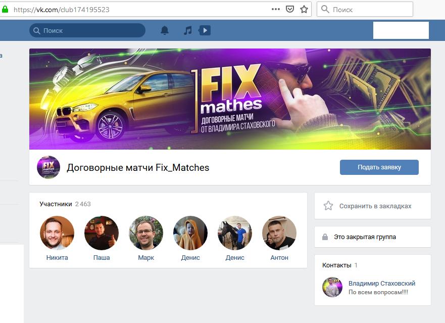 Скрин мошеннической группы по договорным матчам Fix Matches афериста Владимира Стаховского Вконтакте