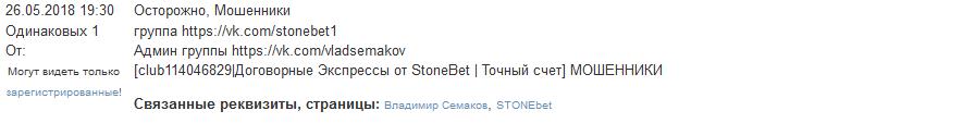 Отрицательный отзыв об аферисте по договорным матчам Владимире Семакове мошенническая группа STONEbet Вконтакте №6
