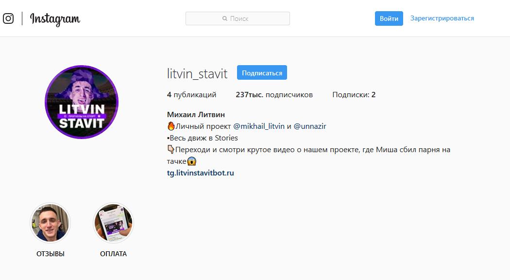 Скрин страницы в Instagram мошеннического проекта Литвин Ставит кидалы по ставкам на спорт Михаила Литвина и мошенника по прогнозам на спорт Назира Усмонова