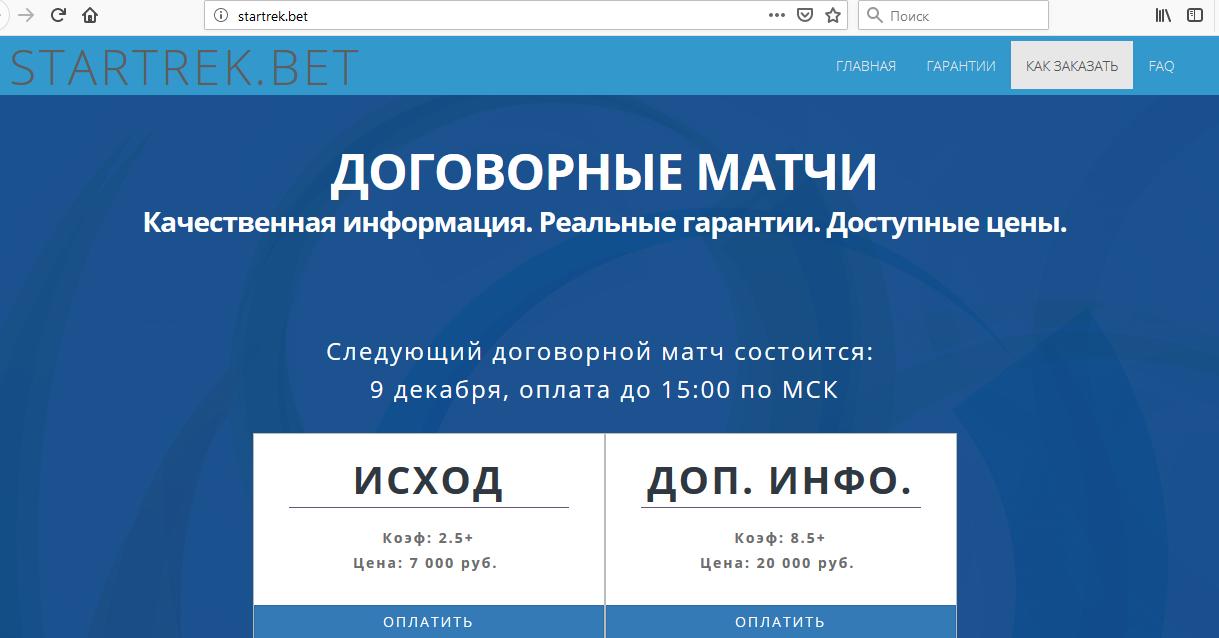 Скрин мошеннического сайта STARTREK.BET афериста по договорным матчам Кирилла Кобылина