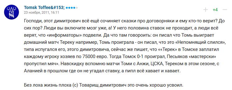 Отрицательный отзыв о кидале по договорным матчам Димитровиче №2