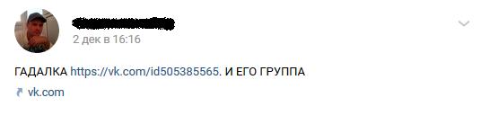 Скрин отрицательного отзыва об аферисте по договорным матчам Андрее Авдееве и его мошенничекой группе Moon Bet Вконтакте №5