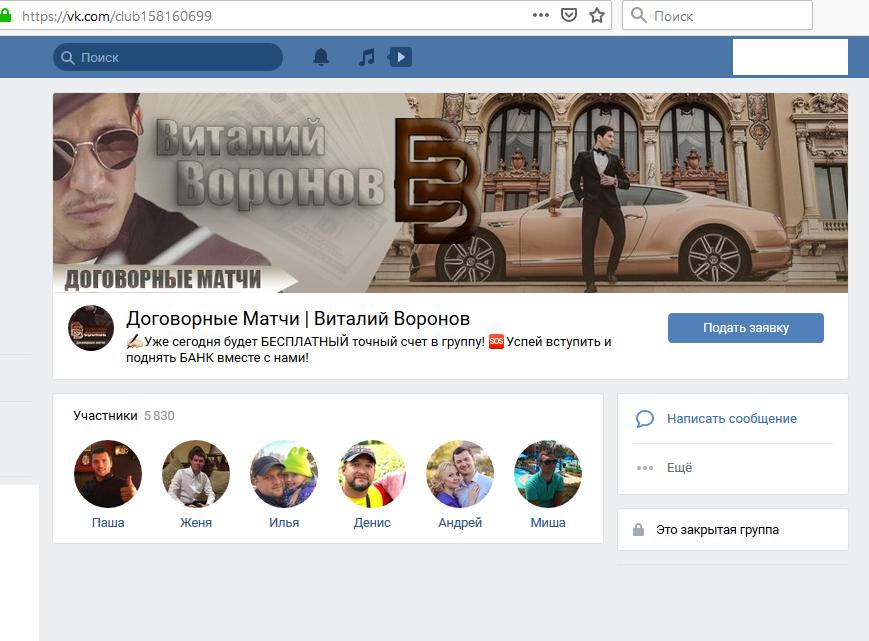 Скрин второй мошеннической группы по договорным матчам кидалы Виталия Воронова