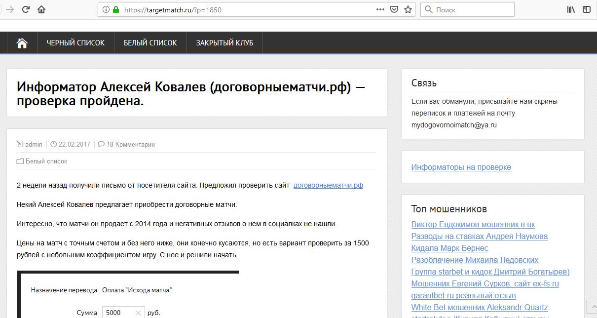 Скрин третьего мошеннического сайта targetmatch.ru афериста по договорным матчам Алексея Ковалева мошеннический сайт Договорныематчи.рф