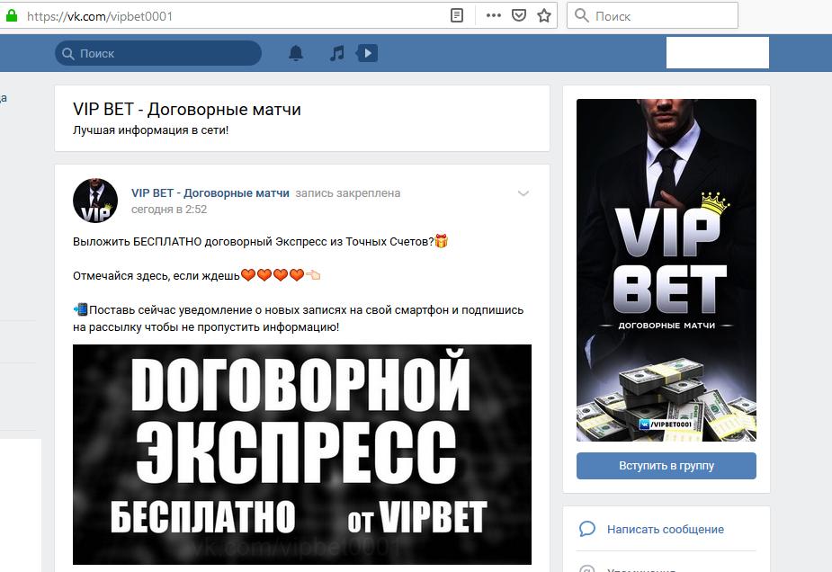 Скрин мошеннической группы по договорным матчам VIP BET кидалы Сергея Сафронова Вконтакте