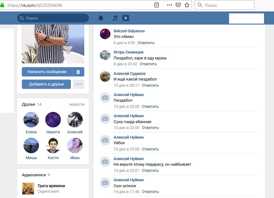 А вот как злословят и костят люди на странице кидалы по договорным матчам Дмитрия Воронцова в комментариях к записи на его стене
