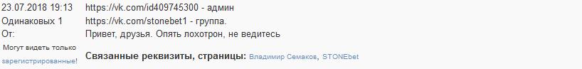 Отрицательный отзыв об аферисте по договорным матчам Владимире Семакове мошенническая группа STONEbet Вконтакте №7