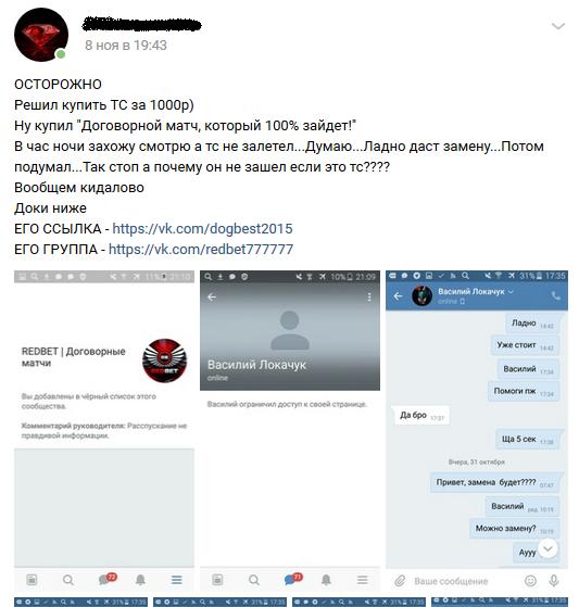 Отрицательный отзыв о кидале по договорным матчам Василии Локачук мошенническая группа REDBET №7