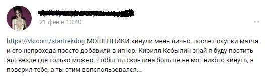 Отрицательный отзыв о кидале по договорным матчам Кирилле Кобылине мошеннический сайт STARTREK.BET №5