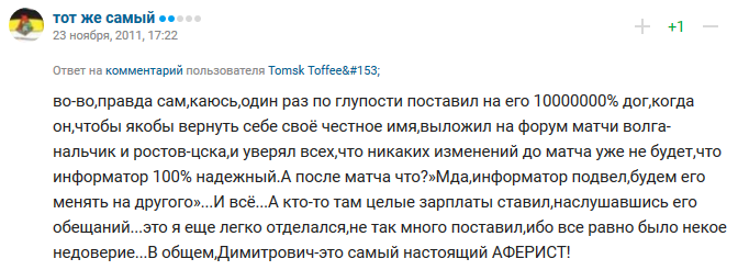 Отрицательный отзыв о кидале по договорным матчам Димитровиче №3