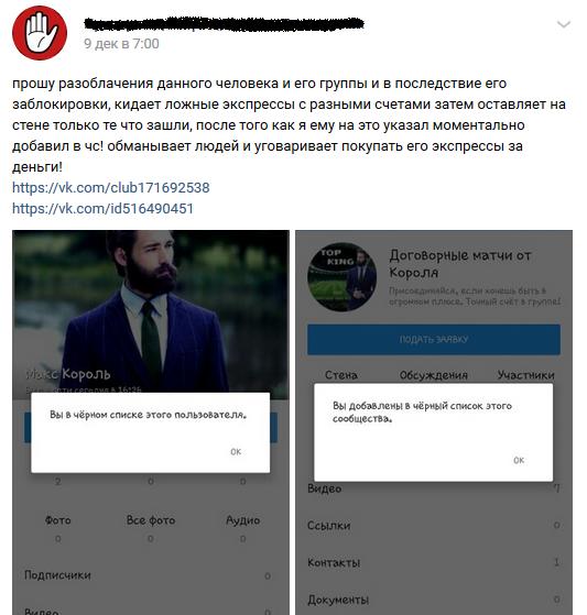 Отрицательный отзыв о кидале по договорным матчам Максе Король Вконтакте №2